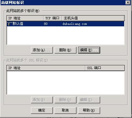 IIS6.0服务器下做301永久重定向设置方法