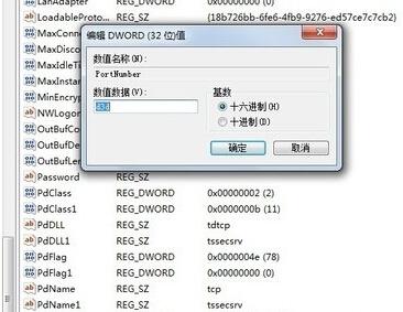 怎么修改远程桌面的端口号3389
