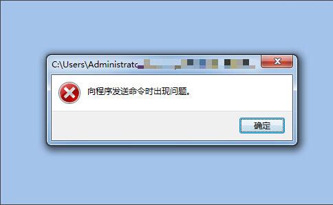 解决Word/Excel启动提示向程序发送命令出现问题